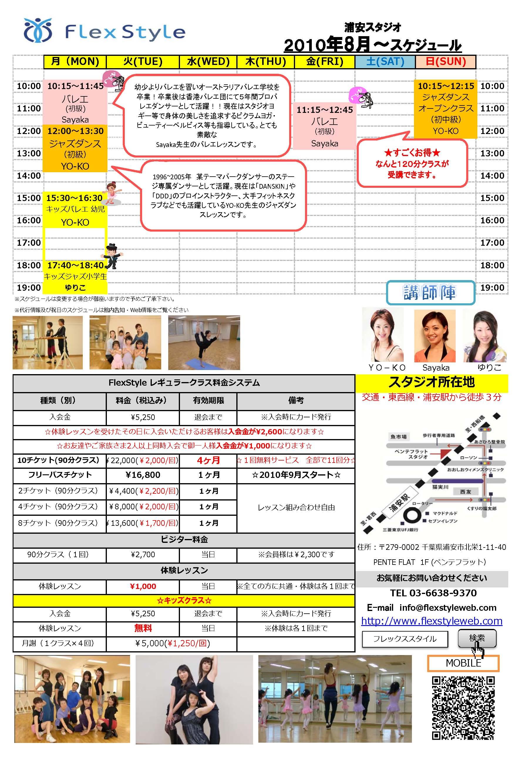 8月浦安スタジオスケジュール