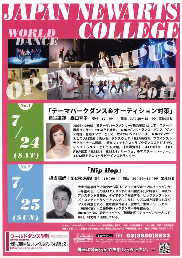 日本芸術専門学校 小岩校 テーマパークオーディジョン対策